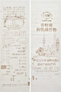 书法上海世博taxi发票 (the taxi receipt of shanghai expo--calligraphy) (2 works) by da xiang