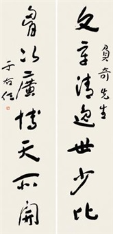 行书 七言联 (couplet) by yu youren