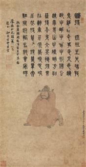 zhongkui by luo ping
