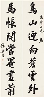 行书七言 对联 (couplet) by xu shichang
