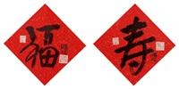 """福""""""""寿"""" (二帧) 镜框 (2 works) by lin yong"""