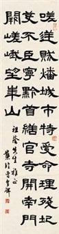 临《曹全碑》 by deng sanmu