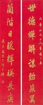 楷书八言联 对联 (couplet) by zhou jingsheng