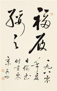 """行书""""福履绥之"""" 镜心 纸本 by qi gong"""