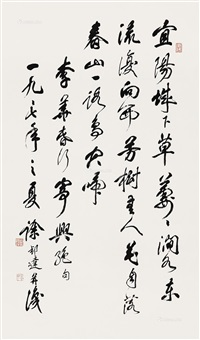 行书《春行寄兴》 (calligraphy) by xu bangda