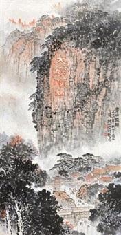 黄山泉韵 立轴 设色纸本 by qian songyan