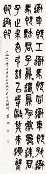 临石鼓文 by xiao xian