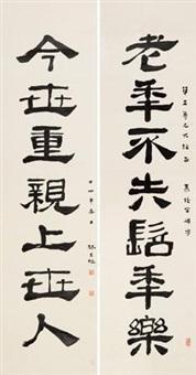 隶书七言 对联 (couplet) by lin zhimian