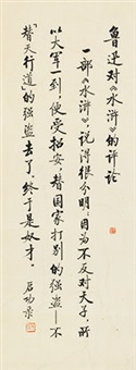 行书鲁迅水浒论 镜心 纸本 by qi gong