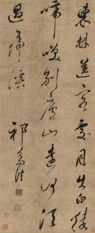 "草书""五言句"" (cursive script) by qi zhijia"