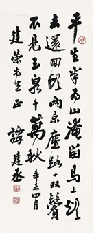 录《过喷玉泉》 (calligraphy) by tan jiancheng