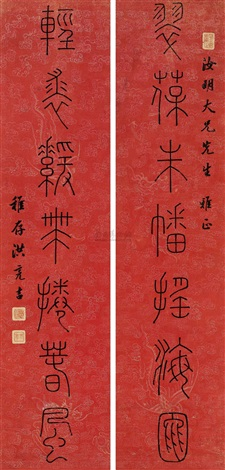 seal script couplet by hong liangji