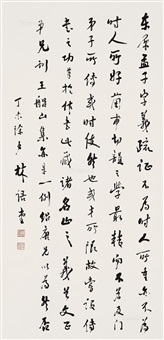 致刘绍唐书 (calligraphy) by lin yutang