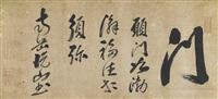 calligraphy by etsuzan doshu