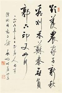 行书五言诗 立轴 纸本 by qi gong
