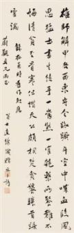 行书诗 by liu yazi