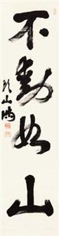 """行书""""不动如山"""" by toyama mitsuru"""