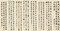 行书八种 (八幅) 屏轴 纸本 (in 8 parts) by various chinese artists