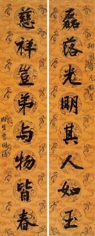 楷书八言联 (calligraphy) (couplet) by zeng guofan