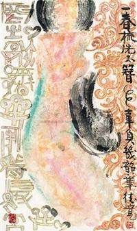 梳洗图 by xu dekuan