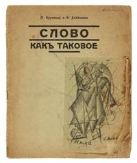 das wort als solches (bk by a. kruschenykh und v. klebnikov w/ 2 works) by olga rozanova and kasimir malevich