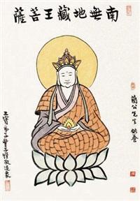 南无地藏王菩萨 by feng zikai