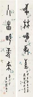 甲骨文五言联 对联 (couplet) by luo zhenyu
