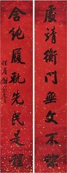 行书八言联 (couplet) by liu pengnian
