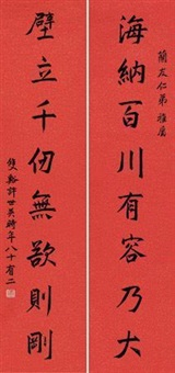楷书 八言联 (couplet) by xu shiying