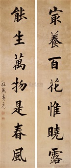 calligraphy couplet (pair) by huang ziyuan