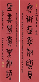 seal script (couplet) by xu tongbai