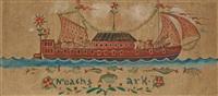 noachs ark (noah's ark) by ivar arosenius