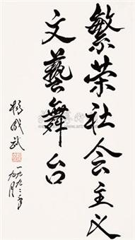 书法 by yang chengwu