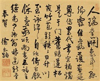 calligraphy by xu erlu