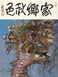 家乡秋色 (shitang) by chen fangzhi