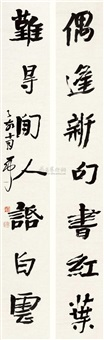 书法对联 (couplet) by liu yiwen