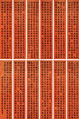 书法 by zhang wenjun
