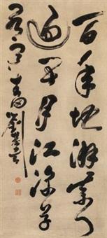 草书 (cursive script) by liu bowen