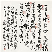 书法 镜片 水墨纸本 by liao bingxiong