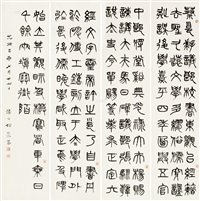 篆书 (calligraphy) (4 works) by yang yisun