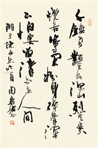 行书于谦石灰吟 立轴 纸本 by zhou huijun