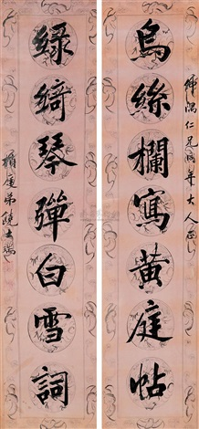 calligraphy (2 works) by rao shiduan