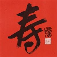 寿 镜片 水墨纸本 by lin yong