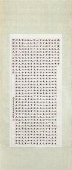 隶书格言 (calligraphy) by liang sicheng