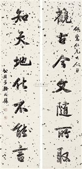 running script (couplet) by luo chengxiang