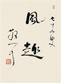 草书《风趣》 镜心 水墨纸本 by lin sanzhi