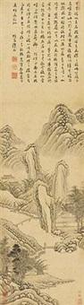 吴山纪游 by xu fang