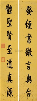 calligraphy (2 works) by jia qing