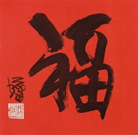 福 镜片 水墨纸本 by lin yong