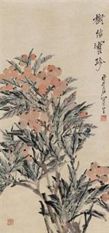 树结宝珍 by xu gu